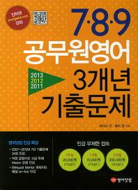 7 8 9 공무원영어 3개년 기출문제(2013)