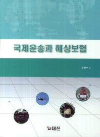 국제운송과 해상보험