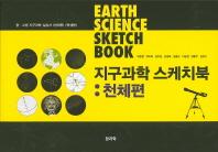 지구과학 스케치북: 천체편(학생용)