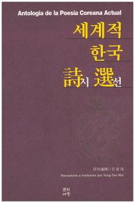 세계적 한국 시선