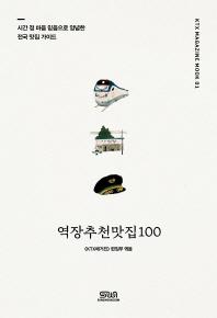 역장추천맛집100