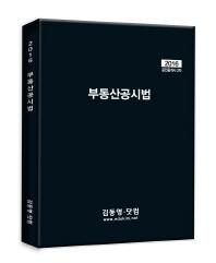 부동산공시법(공인중개사 2차)(2016)