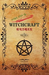 위치크래프트(Witchcraft)