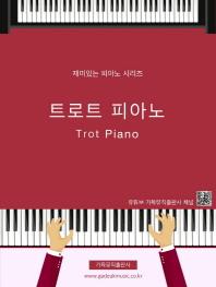 트로트 피아노(Trot Piano)
