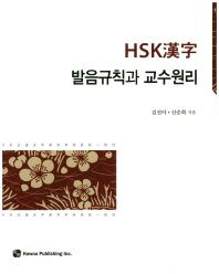 HSK한자 발음규칙과 교수원리