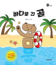 바다로 간 곰