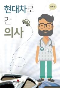 현대차로 간 의사
