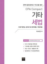 CPA Compact 기타세법(2018)