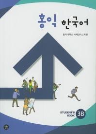 홍익 한국어 3B(SB)