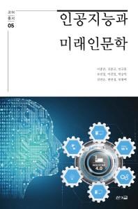 인공지능과 미래인문학