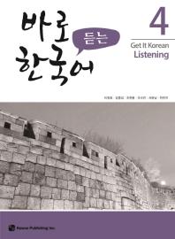 바로 듣는 한국어. 4