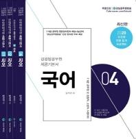강공방 공무원 국어 세쿰 기본서 (2020)