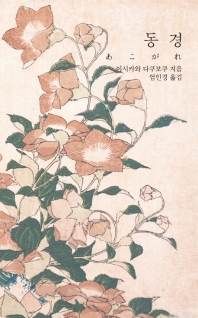 동경(넘버링 한정판)