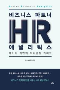비즈니스 파트너, HR 애널리틱스(HR Analytics)