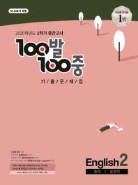 100발 100중 중학 영어 중2-1 중간고사 기출문제집(동아 윤정미)(2020)