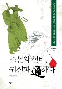 조선의 선비, 귀신과 통하다(큰글자도서)