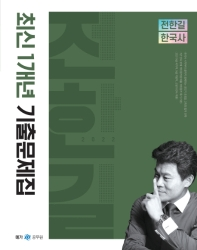 2022 전한길 한국사 최신 1개년 기출문제집