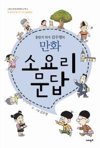 뚱딴지 작가 김우영의 소요리문답(만화)