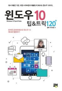 윈도우 10 팁 & 트릭 120+