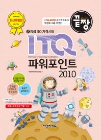 끝짱 ITQ 파워포인트 2010