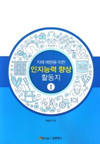 치매 예방을 위한 인지능력 향상 활동지. 1