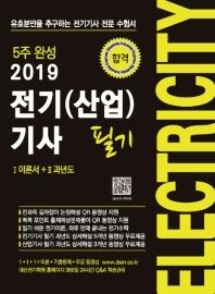 전기(산업)기사 필기(2019)