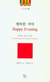행복한 저녁(Happy Evening)