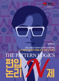 THE PATTERN LOGICS 편입논리 N제