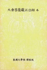한글대장경 150 보적부8 대승보살장정법경 외 (大乘菩薩藏正法經 外)
