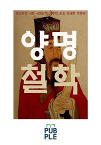 양명 철학, 조선왕조 이단 사문난적 양명학 윤휴 박세당 정약용