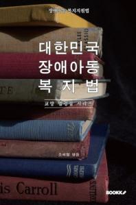 대한민국 장애아동복지법(장애아동 복지지원법)  : 교양 법령집 시리즈
