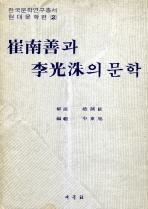 최남선과 이광수의 문학(현대문학편 2)