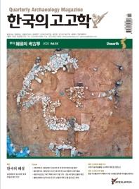 한국의 고고학(2021년 50호)