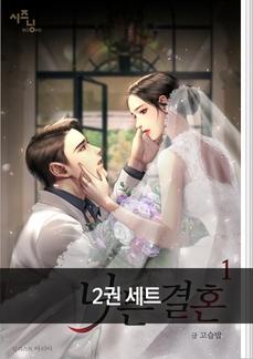 [세트]나쁜 결혼(전2권)