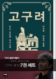 김진명 <고구려> 7권 세트
