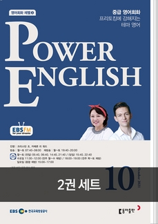 POWER ENGLISH(EBS 방송교재 2021년 10월 + 2021년 9월)