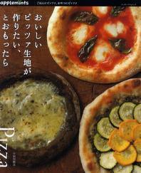 おいしいピッツァ生地が作りたい,とおもったら ごはんにピッツァ,おやつにピッツァ