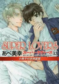 SUPER LOVERS 13 小冊子付き特裝版