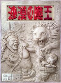 沙漠の魔王 完全復刻版 秋田書店創立65周年記念特別企畵 12卷セット