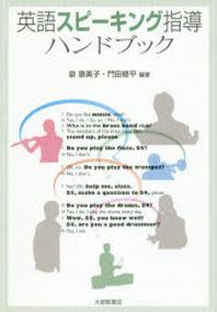 英語スピ-キング指導ハンドブック