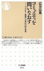 コミュニティを問いなおす つながり.都市.日本社會の未來