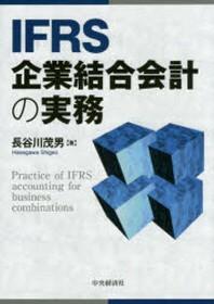 IFRS企業結合會計の實務