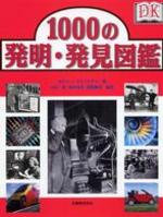 1000の發明.發見圖鑑