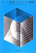 新しい鐵筋コンクリ―ト構造