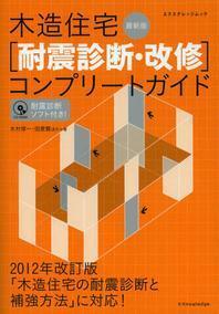 木造住宅(耐震診斷.改修)コンプリ-トガイド
