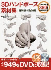 3Dハンドポ-ズ素材集 トレスし放題! 日常基本動作編