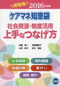 ケアマネ知惠袋社會資源.制度活用上手なつなげ方 現場發 2016年度版