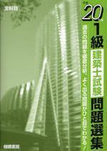 1級建築士試驗問題選集 平成20年版