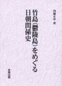 竹島(鬱陵島)をめぐる日朝關係史