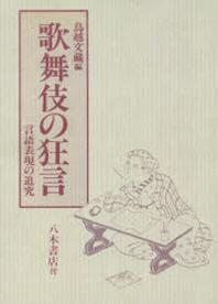 歌舞伎の狂言 言語表現の追究